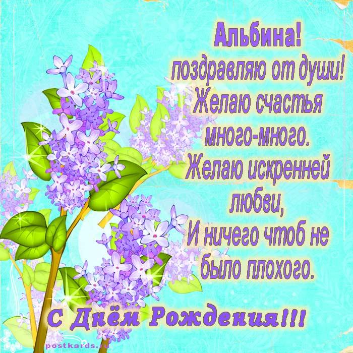 открытка Альбине к дню рождения