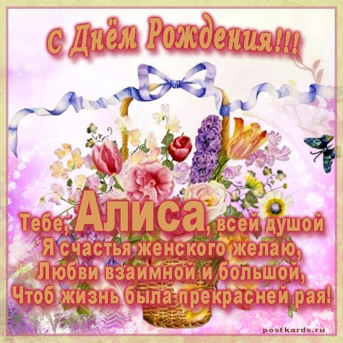 открытка Алисе к дню рождения