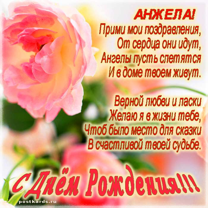 открытка на день рождения Анжела