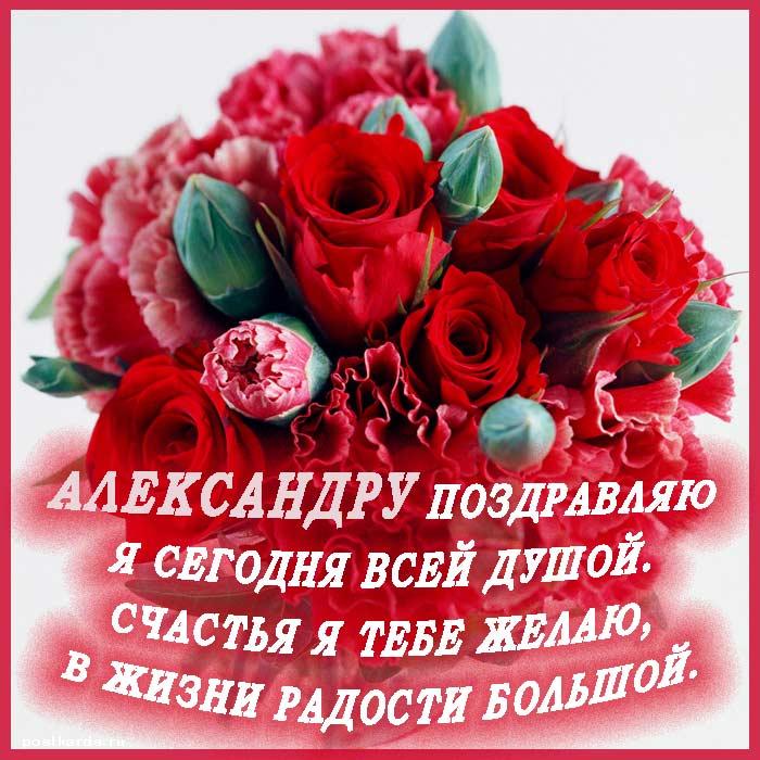 открытка пожелания Александре