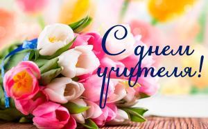 Цветы к дню учителя